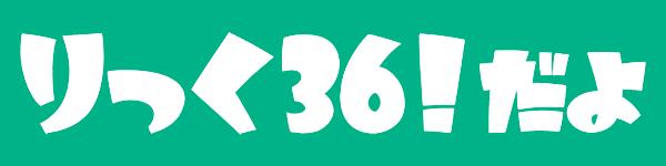 りっく36!だよ