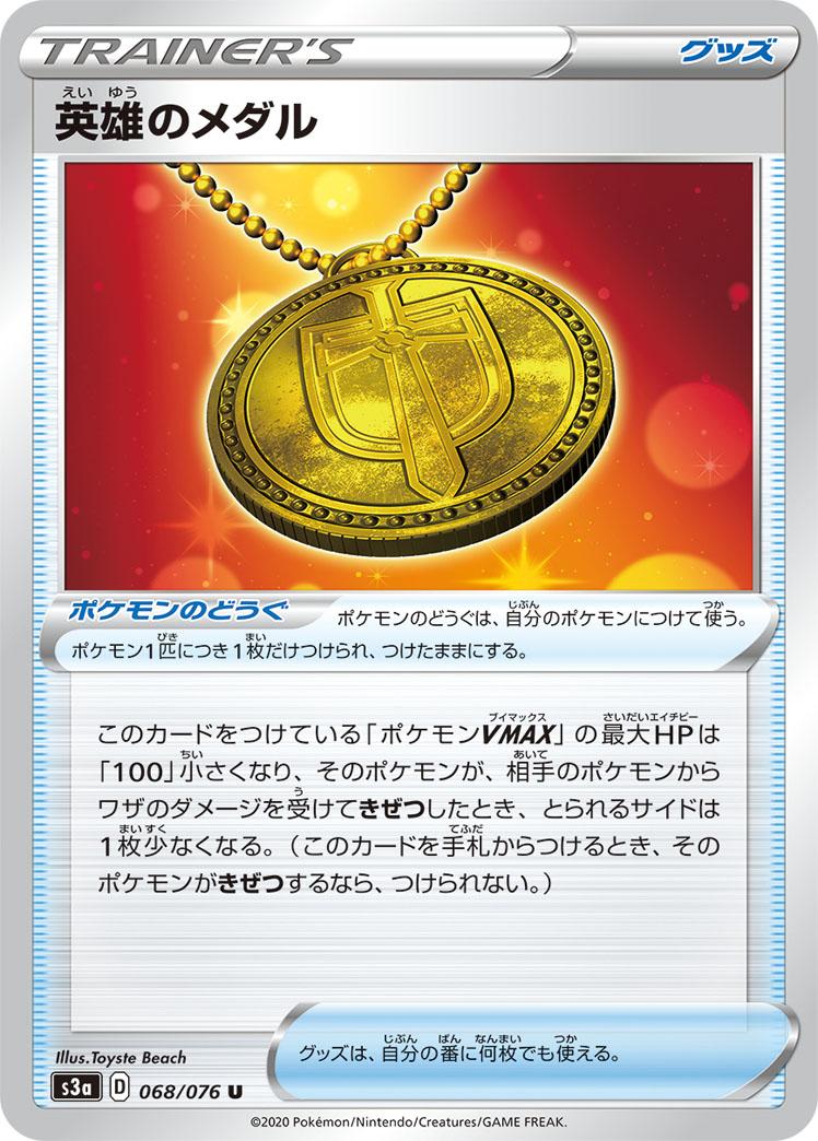 英雄のメダル